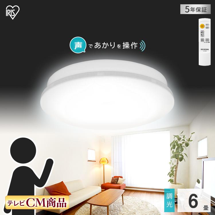 シーリングライト 6畳 おしゃれ CL6D-6.1V送料無料 LED 調光 リモコン 明るい アイリスオーヤマ 照明 天井照明 音声操作 ライト LEDライト LED照明 電気 節電 音声 照明器具 リビング キッチン 台所 寝室 簡単操作 簡単 アイリス