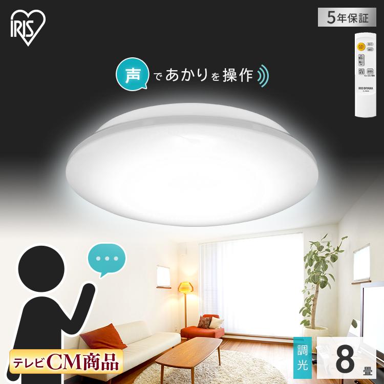 シーリングライト 8畳 おしゃれ CL8D-6.1V送料無料 LED 調光 リモコン 明るい アイリスオーヤマ 照明 天井照明 音声操作 ライト LEDライト LED照明 電気 節電 音声 照明器具 リビング キッチン 台所 寝室 簡単操作 簡単 アイリス
