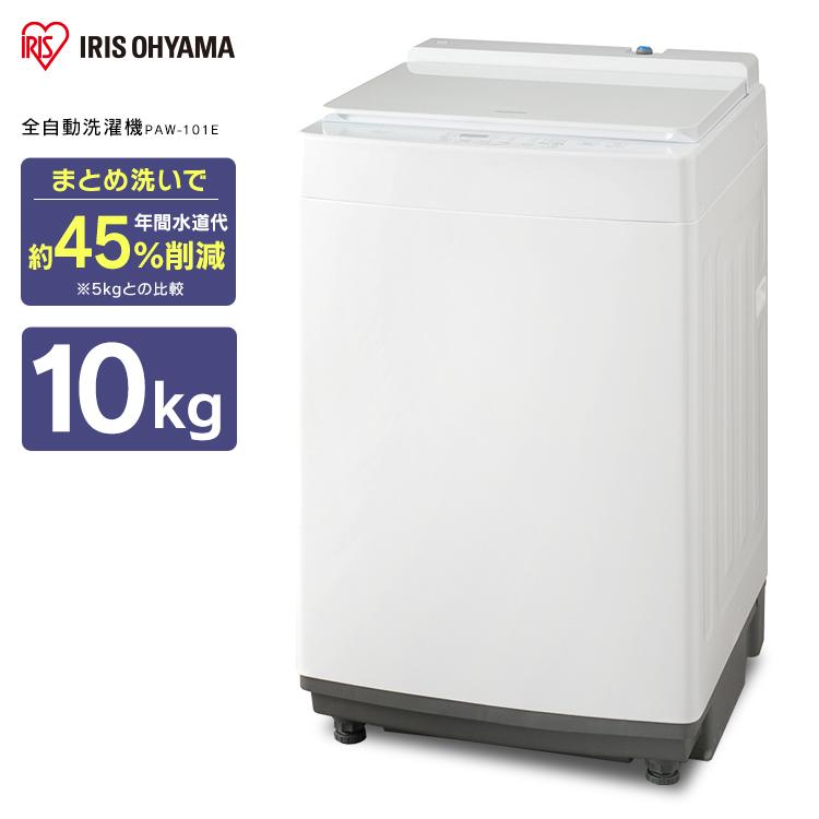 洗濯機 全自動洗濯機 10kg PAW-101E送料無料 一人暮らし ひとり暮らし コンパクト 洗濯 大容量 せんたく 洗濯物 全自動 せんたっき きれい キレイ 引越し 単身 新生活 ホワイト 白 すすぎ 部屋干し 1人 2人 アイリスオーヤマ