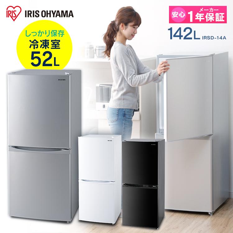 冷蔵庫 小型 2ドア 142L ノンフロン冷凍冷蔵庫 IRSD-14A-W IRSD-14A-B IRSD-14A-S送料無料 ひとり暮らし おしゃれ 2ドア冷蔵庫 小型冷蔵庫 静音 省エネ スリム 冷凍冷蔵庫 冷凍庫 家庭用 右開き 一人暮らし 二人暮らし 新生活 東京ゼロエミ対象 アイリスオーヤマ