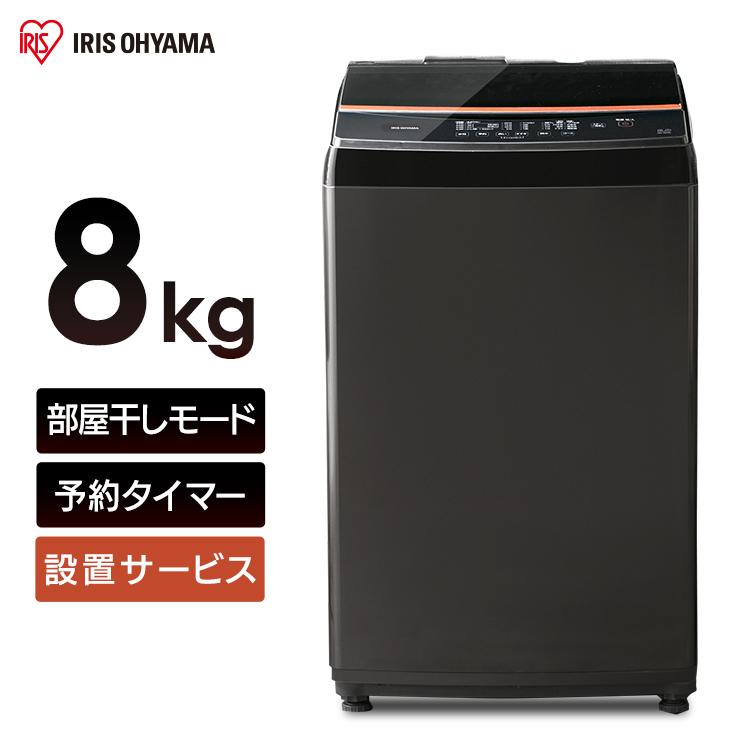 全自動洗濯機 8.0kg ブラック IAW-T803BL 送料無料 全自動洗濯機 洗濯機 洗たく 洗濯 せんたっき 部屋干し タイマー 衣類 ランドリー 白物家電 生活家電 新生活 スタイリッシュ アイリスオーヤマ