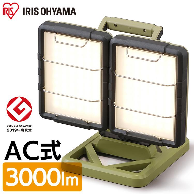 作業灯 LED LEDベースライトAC式 3000lm LLT-3000BA送料無料 ライト 防災 災害 LEDライト ベースライト 屋外 小型 作業用ライト 作業用 工事 アウトドア 置き型 アイリスオーヤマ