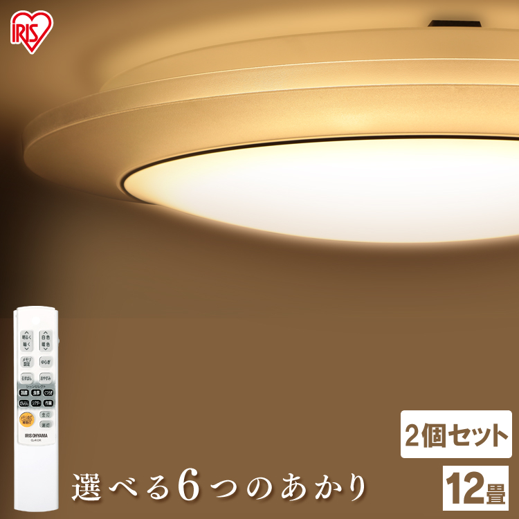 シーリングライト おしゃれ 12畳 2個セット CL12DL-IDR送料無料 LEDシーリングライト 調光調色 調色 調光 LED シーリング 電気 LED照明 明るい 間接照明 天井照明 天井照明器具 リモコン 子供部屋 寝室 リビング 和室 おしゃれ照明 かわいい アイリスオーヤマ