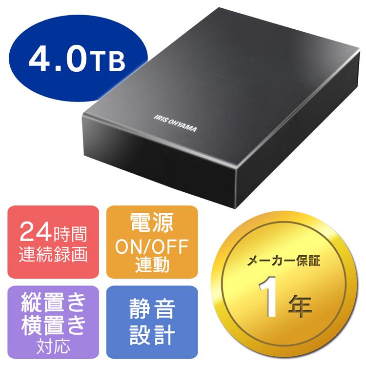 テレビ録画用 外付けハードディスク 4TB HD-IR4-V1 ブラック 送料無料 ハードディスク HDD 外付け テレビ 録画用 録画 縦置き 横置き 静音 コンパクト シンプル LUCA ルカ レコーダー USB 連動 アイリスオーヤマ