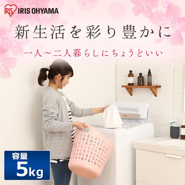 《設置対応可能》洗濯機 全自動洗濯機 5kg IAW-T502E-WPG送料無料 あす楽 一人暮らし ひとり暮らし 小型 コンパクト 洗濯 せんたく 洗濯物 全自動 せんたっき きれい キレイ 引越し 単身 新生活 ホワイト 白 すすぎ 部屋干し 1人 2人 アイリスオーヤマ