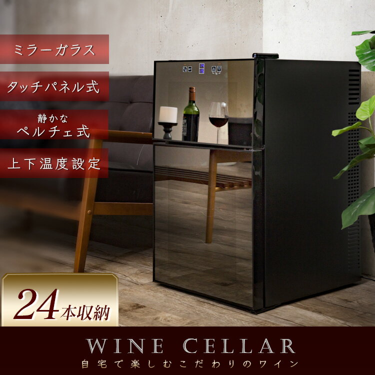 《設置対応可能》ワインセラー 家庭用 24本送料無料 あす楽 小型 ワインクーラー 日本酒セラー 冷蔵庫 ミラーガラス 2ドア 2温度設定 ペルチェ冷却方式 温度設定 温度 UVカット ワイン冷蔵庫 白ワイン 赤ワイン 白 赤 おしゃれ シック モダン SIS 【D】