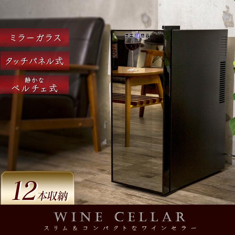 《設置対応可能》ワインセラー 家庭用 12本送料無料 あす楽 小型 ワインクーラー 日本酒セラー 冷蔵庫 ミラーガラス 2ドア 2温度設定 ペルチェ冷却方式 温度設定 温度 UVカット ワイン冷蔵庫 白ワイン 赤ワイン 白 赤 おしゃれ シック モダン SIS 【D】