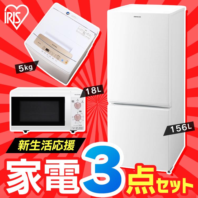 新生活 家電セット 新品 3点セット 冷蔵庫 156L + 洗濯機 5kg + 電子レンジ フラットテーブル 18L送料無料 一人暮らし 新生活応援 家電 応援セット セット ひとり暮らし おしゃれ 全自動洗濯機 5キロ 冷凍冷蔵庫 2ドア 小型 レンジ アイリスオーヤマ