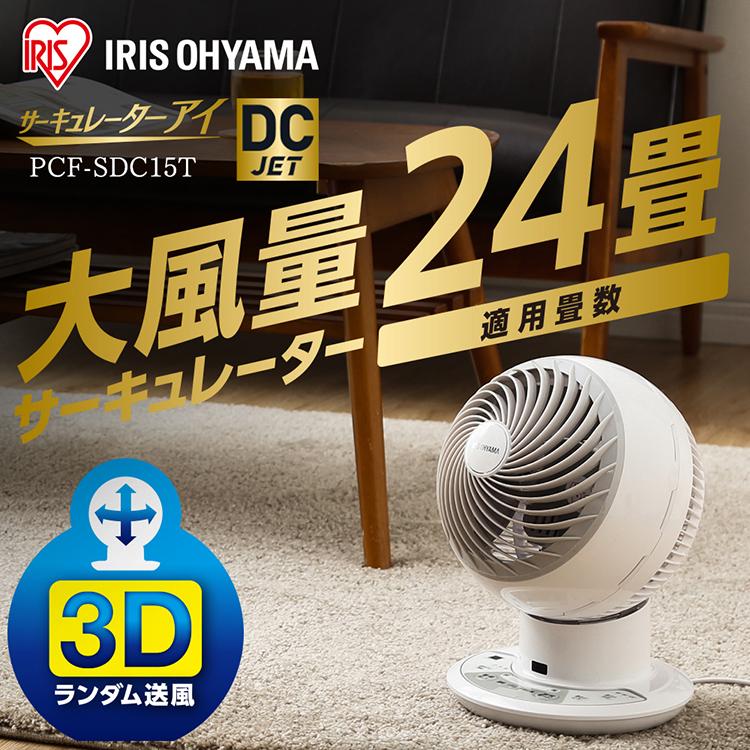 サーキュレーター サーキュレーターアイ DC JET 15cm PCF-SDC15T送料無料 あす楽 アイリスオーヤマ 首振り 静音 おしゃれ タイマー リモコン ボール型 左右首振り 扇風機 冷房 送風 静音 省エネ 首ふり 空気循環 部屋干し涼しい 風 暖房 循環 コンパクト