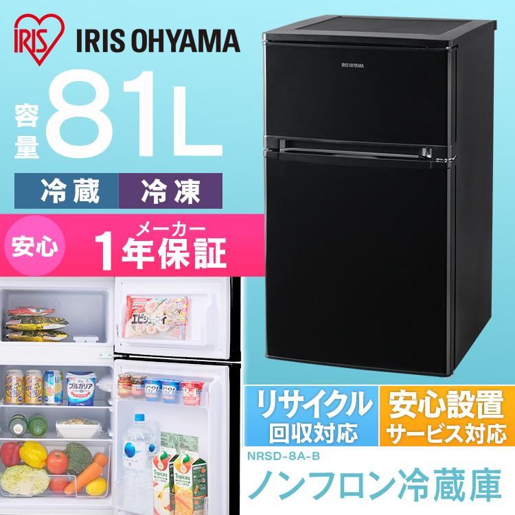 《設置対応可能》冷蔵庫 小型 2ドア 81L ノンフロン冷凍冷蔵庫 NRSD-8A-B送料無料 あす楽 ひとり暮らし おしゃれ 2ドア冷蔵庫 小型冷蔵庫 静音 寝室 省エネ スリム 冷凍冷蔵庫 冷凍庫 家庭用 右開き 設置 一人暮らし 新品 大容量 新生活 ブラック アイリスオーヤマ