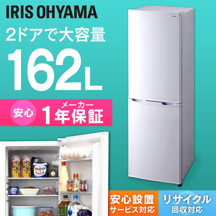 《設置対応可能》冷蔵庫 小型 2ドア 162L ノンフロン冷凍冷蔵庫 AF162-W送料無料 あす楽 ひとり暮らし おしゃれ 2ドア冷蔵庫 小型冷蔵庫 静音 省エネ スリム 冷凍冷蔵庫 冷凍庫 家庭用 右開き 設置 一人暮らし 新品 二人暮らし 大容量 新生活 アイリスオーヤマ