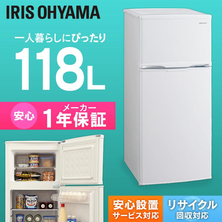 《設置対応可能》冷蔵庫 一人暮らし ノンフロン冷蔵庫 118L AF118-W送料無料 あす楽 小型 2ドア 大容量 右開き 静音 家庭用 二人暮らし おしゃれ 2ドア冷蔵庫 冷蔵 小型冷蔵庫 コンパクト 単身 新生活 れいぞうこ 料理 調理 保存 保存食 ホワイト アイリスオーヤマ