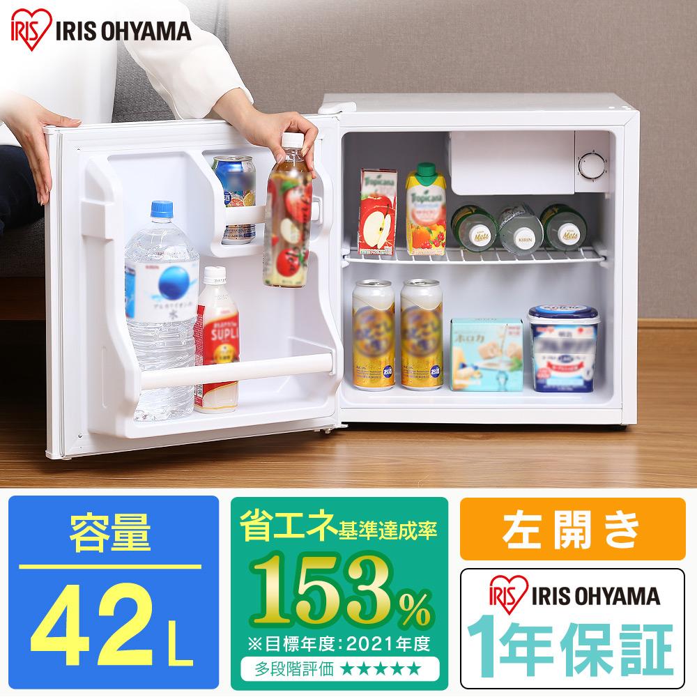 冷蔵庫 小型 1ドア 42L ノンフロン冷蔵庫 AF42L-W送料無料 ひとり暮らし おしゃれ 1ドア冷蔵庫 小型冷蔵庫 ミニ冷蔵庫 静音 寝室 省エネ スリム 家庭用 左開き 設置 一人暮らし 新品 二人暮らし 大容量 新生活 東京ゼロエミ対象 アイリスオーヤマ