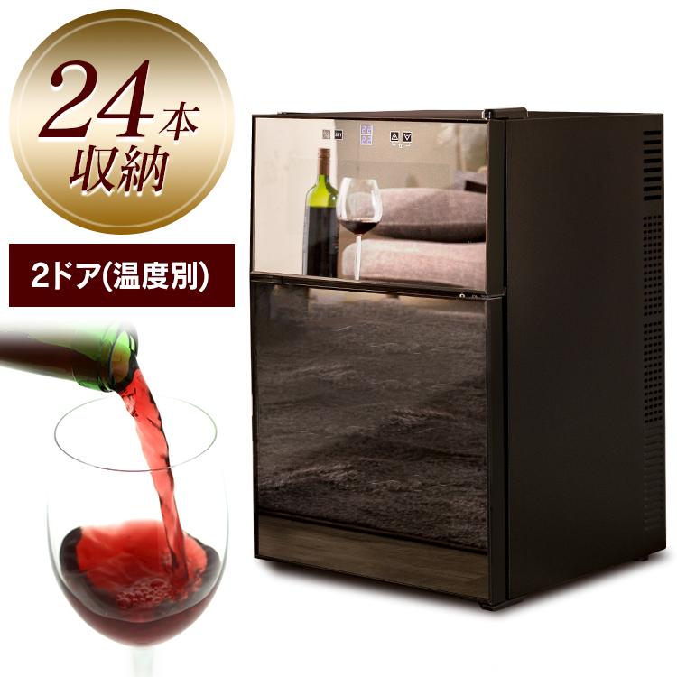 ワインセラー 家庭用 24本 APWC-69D送料無料 小型 ワインクーラー 日本酒セラー 冷蔵庫 ミラーガラス 2ドア 2温度設定 ペルチェ冷却方式 温度設定 温度 UVカット ワイン冷蔵庫 白ワイン 赤ワイン 白 赤 おしゃれ シック モダン SIS 【D】