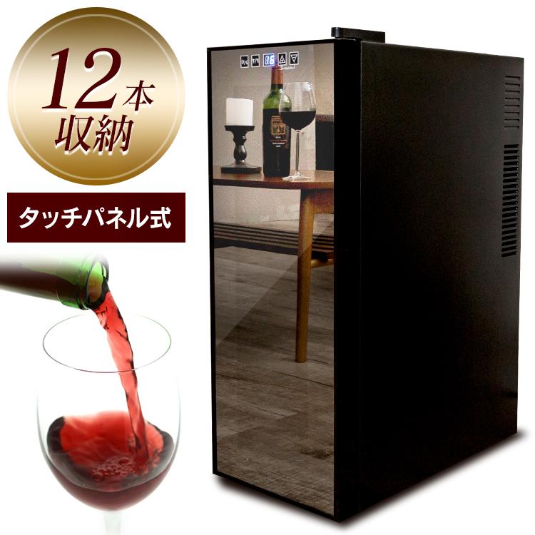 ワインセラー 家庭用 12本 APWC-35C送料無料 小型 ワインクーラー 日本酒セラー 冷蔵庫 ミラーガラス 2ドア 2温度設定 ペルチェ冷却方式 温度設定 温度 UVカット ワイン冷蔵庫 白ワイン 赤ワイン 白 赤 おしゃれ シック モダン SIS 【D】