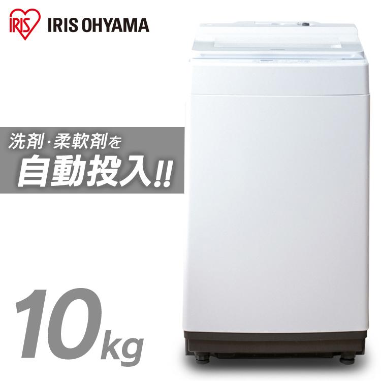洗濯機 全自動洗濯機 10kg IAW-T1001送料無料 一人暮らし ひとり暮らし コンパクト 洗濯 大容量 せんたく 洗濯物 全自動 せんたっき きれい キレイ 引越し 単身 新生活 ホワイト 白 すすぎ 部屋干し 1人 2人 アイリスオーヤマ