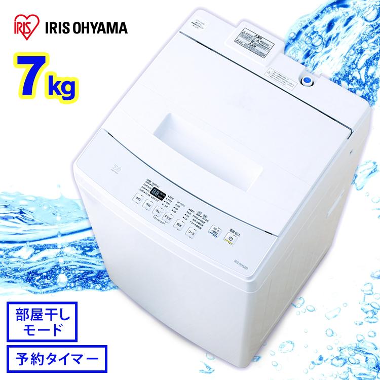《レビューを書いたら洗濯ネットプレゼント》洗濯機 全自動洗濯機 7kg IAW-T703E送料無料 一人暮らし ひとり暮らし 小型 コンパクト 部屋干し 洗濯 せんたく 洗濯物 全自動 引っ越し 単身 新生活 すすぎ ホワイト 白 アイリスオーヤマ