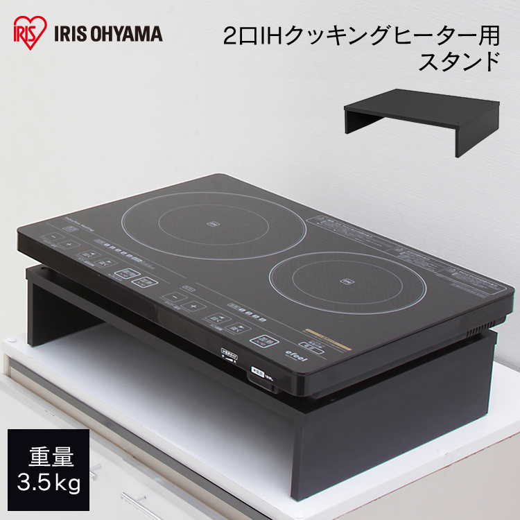 楽天市場】IHクッキングヒーター用スタンド SSIH-55送料無料 卓上 2口 ...