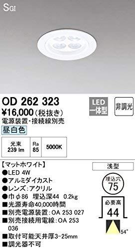 オーデリック(ODELIC) LEDコンパクトダウンライト OD262323 白色タイプ【TC】【送料無料】