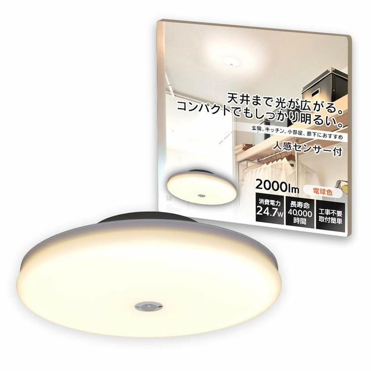 小型シーリングライト 4個セット SCL20LMS-UU SCL20NMS-UU SCL20DMS-UU 送料無料 電球色 昼白色 昼光色 小型 シーリングライト シーリング LED led 薄形 2000lm 人感センサー付 LED照明 照明 ライト 人感センサー 節電 省エネ 小型 薄型 アイリスオーヤマ
