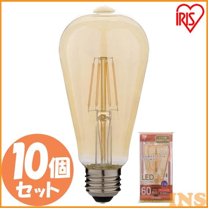 LEDフィラメント電球 10個セット LDF7C-G-FK 送料無料 あす楽 60形相当 レトロ風琥珀調ガラス製 キャンドル色 アイリスオーヤマ