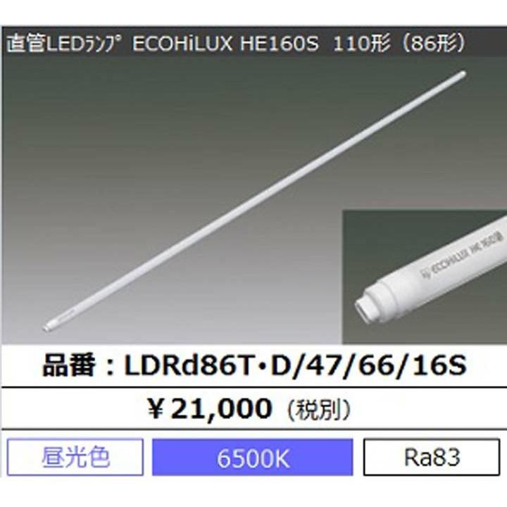 直管ランプ ECOHiLUX HE160S 86形 6600lm LDRd86T・D/47/66/16S アイリスオーヤマ【代引不可】【同梱不可】【日時指定不可】