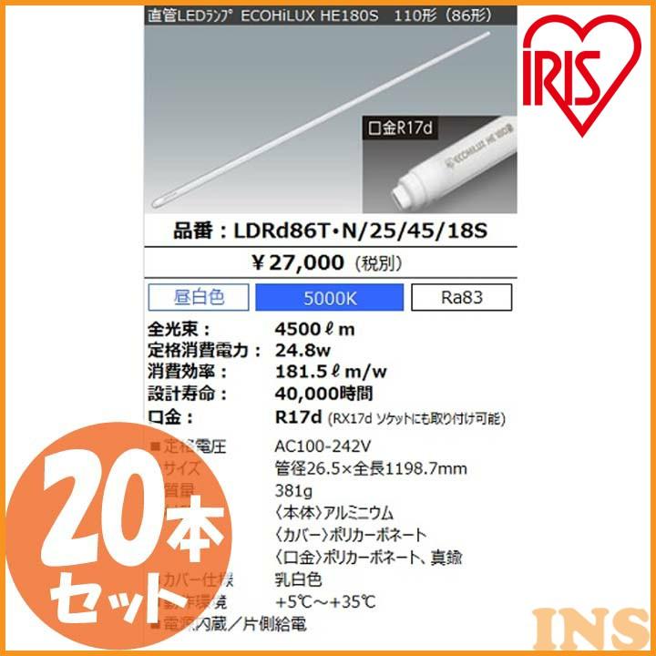 【20本セット】直管LEDランプ 24.6W 4500lm ECOHiLUX HE180S アイリスオーヤマ LEDランプ 直管 86形 LED 5000K ランプ【代引不可】【同梱不可】【日時指定不可】