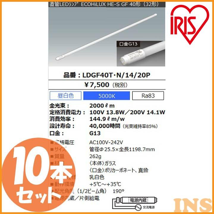 あす楽 【10本セット】直管LEDランプ ガラス製 2000lm ECOHiLUX HES-GF アイリスオーヤマ LEDランプ 直管 40形 LED ランプ【送料無料】