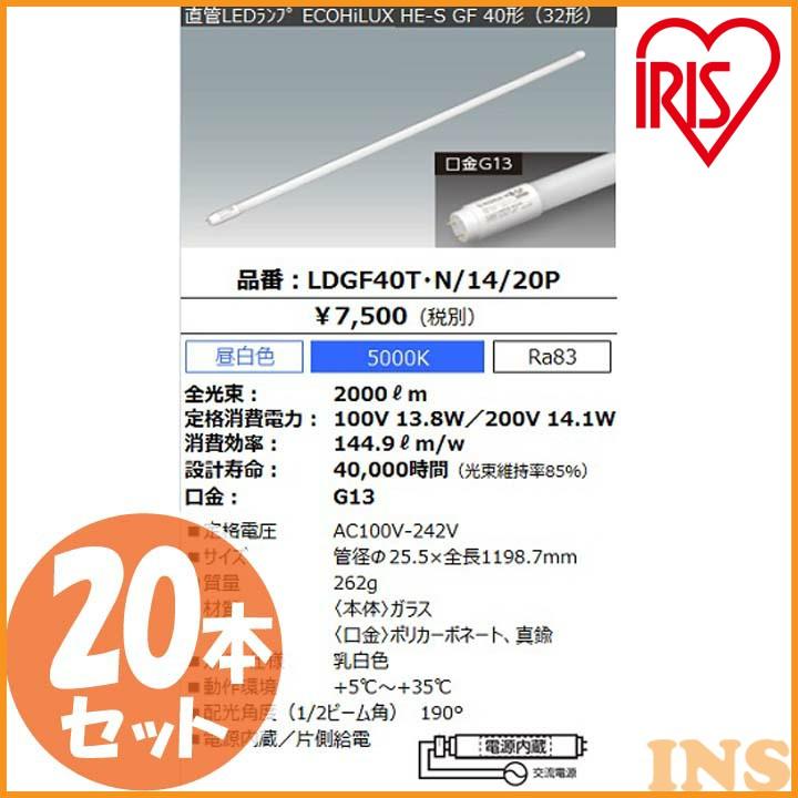 あす楽 【20本セット】直管LEDランプ ガラス製 2000lm ECOHiLUX HES-GF アイリスオーヤマ LEDランプ 直管 40形 LED ランプ【送料無料】