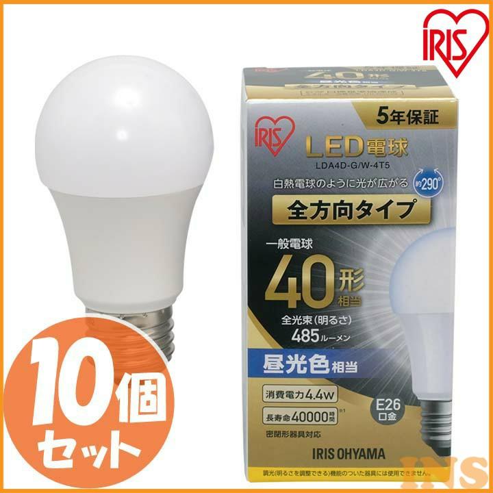 【10個セット】LED電球 E26 全方向 40形相当 昼光色 LDA4D-G/W-4T5 アイリスオーヤマ