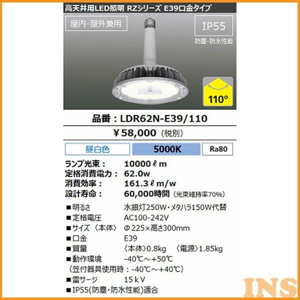 ≪送料無料≫高天井用LED照明 RZシリーズ  E39口金タイプ メタハラ250W相当 LDR62N-E39/110 アイリスオーヤマ