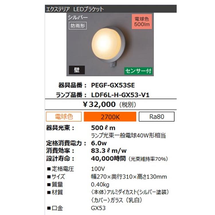 センサー付き LEDブラケット 乳白/シルバー PEGF-GX53SE 付属電球(電球色相当・昼白色相当) LDF6N-H-GX53-V1・LDF6L-H-GX53-V1 【LED LEDライト LED照明 壁面照明 ブラケット 屋外 】 アイリスオーヤマ