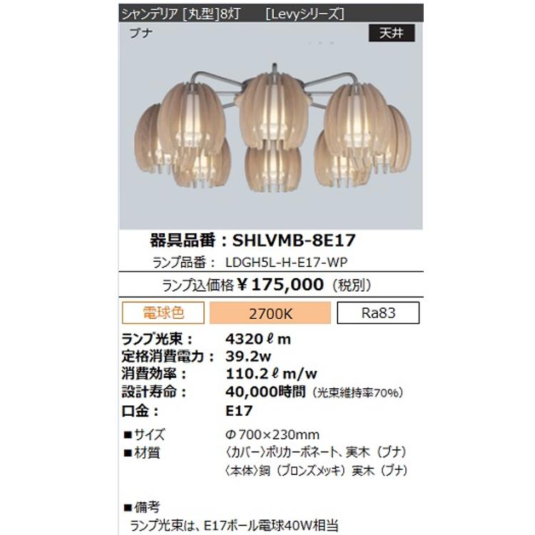シャンデリア レヴィ 8灯 丸型 ブナ SHLVMB-8E17 付属電球(電球色相当) LDG5L-H-E17-WP【LED LEDライト LED照明 天井照明 シャンデリア おしゃれ】 アイリスオーヤマ