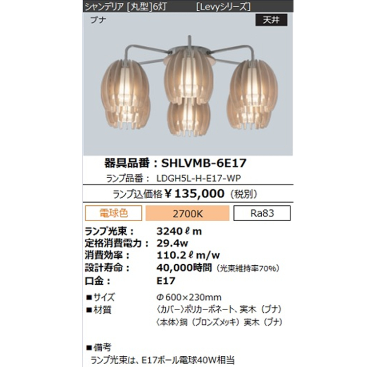 シャンデリア レヴィ 6灯 丸型 ブナ SHLVMB-6E17 付属電球(電球色相当) LDG5L-H-E17-WP【LED LEDライト LED照明 天井照明 シャンデリア おしゃれ】 アイリスオーヤマ