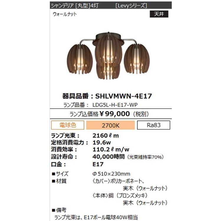 シャンデリア レヴィ 4灯 丸型 ウォールナット SHLVMWN-4E17 付属電球(電球色相当) LDG5L-H-E17-WP【LED LEDライト LED照明 天井照明 シャンデリア おしゃれ】 アイリスオーヤマ