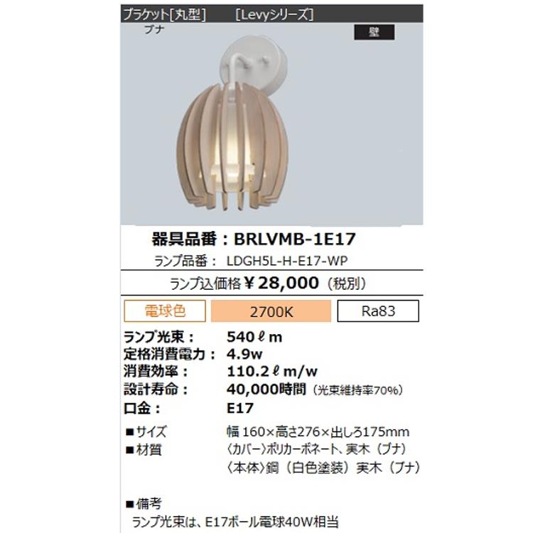 ブラケット レヴィ 1灯 丸型 ブナ BRLVMB-1E17 付属電球(電球色相当) LDG5L-H-E17-WP【LED LEDライト LED照明 ブラケットライト LEDブラケット】 アイリスオーヤマ