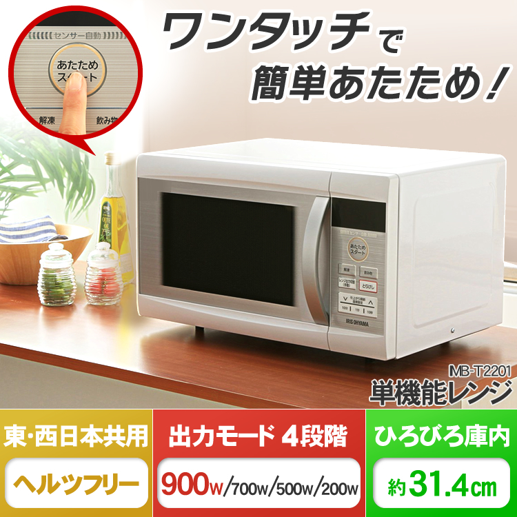 レンジ 単機能レンジ ターンテーブル 22L IMB-T2201送料無料 あす楽 電子レンジ ヘルツフリー 東日本 西日本 ごはん ご飯 弁当 解凍 あたため 単機能 単機能電子レンジ 家電 一人暮らし 新生活 シンプル おしゃれ アイリスオーヤマ
