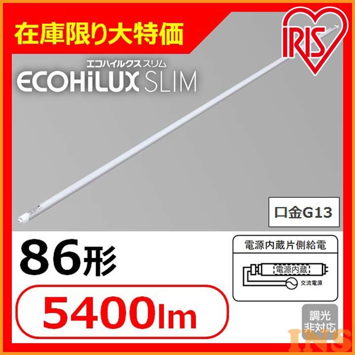 【在庫限り】 直管LEDランプ ECOHiLUX SLIM LDRd86T・W/54/54 アイリスオーヤマ【送料無料】