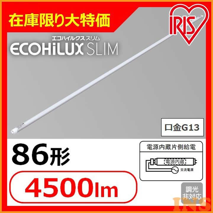 【在庫限り】 直管LEDランプ ECOHiLUX SLIM LDRd86T・WW/52/45 アイリスオーヤマ【送料無料】