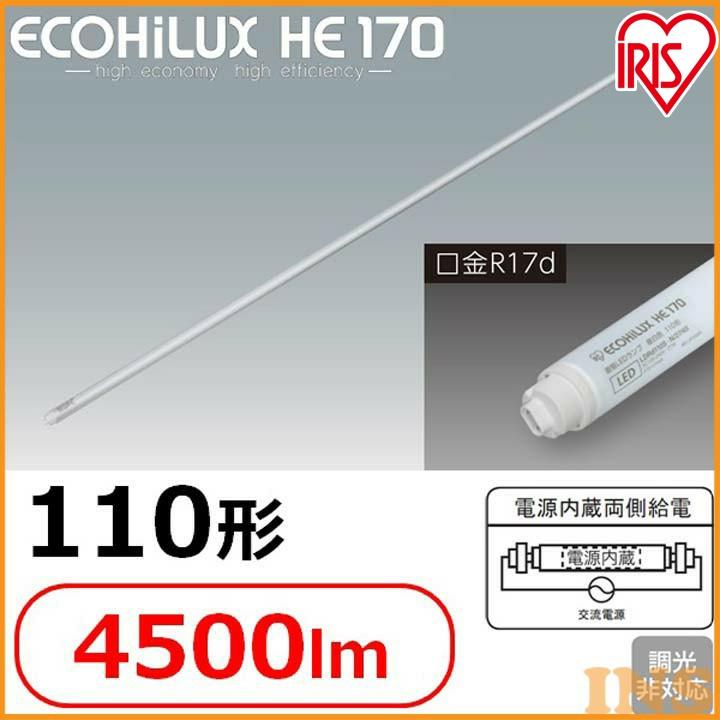 直管LEDランプ ECOHiLUX HE170 110形 4500lm アイリスオーヤマ【送料無料】