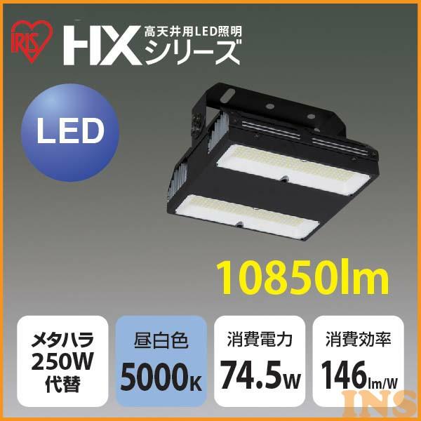 高効率高天井照明 HXシリーズ 10850lm HX145-100N-W-B アイリスオーヤマ