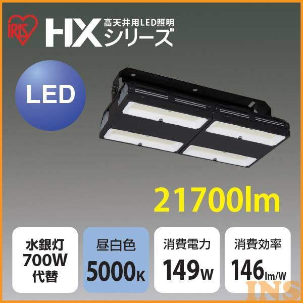 高効率高天井照明 HXシリーズ 21700lm HX145-200N-W-B アイリスオーヤマ