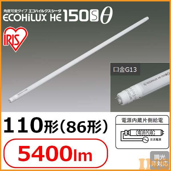 直管ランプ ECOHiLUX HE150S θ 110形(86形) 5400lm 昼光色・白色・温白色・昼白色 アイリスオーヤマ【代引不可】【同梱不可】【日時指定不可】