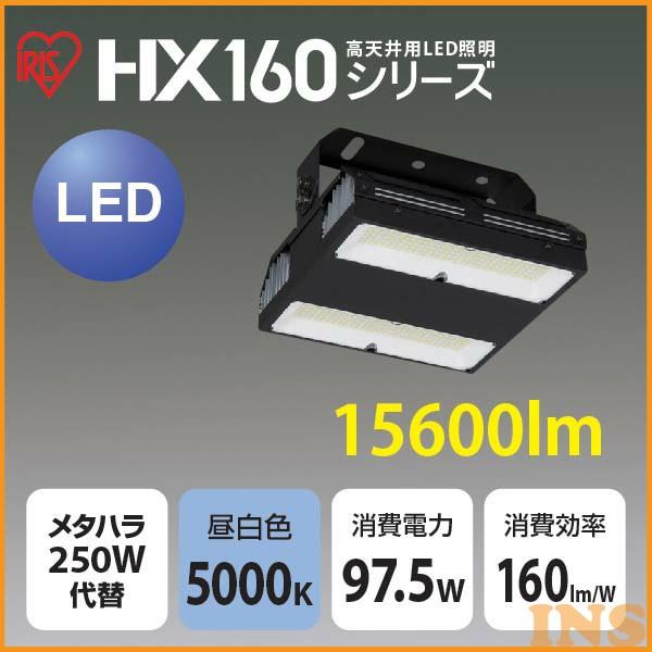 高効率高天井照明 HXシリーズ 15600lm HX160-150N-W-B アイリスオーヤマ