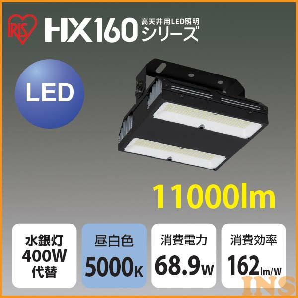 高効率高天井照明 HXシリーズ 11000lm HX160-100N-W-B アイリスオーヤマ