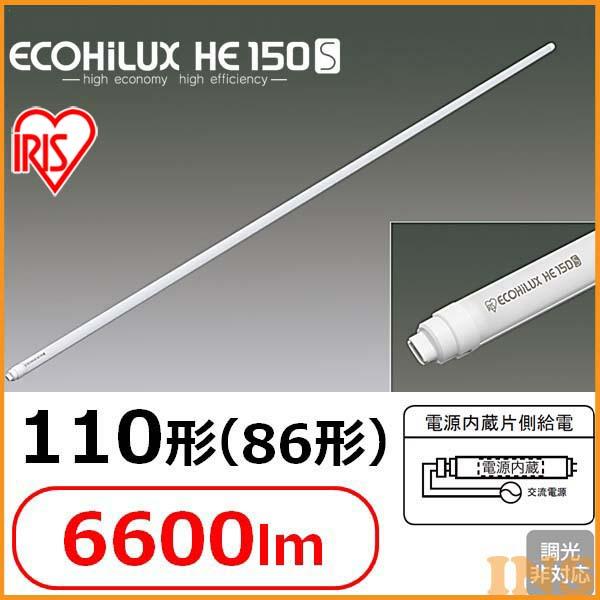 直管LEDランプ ECOHiLUX HE150S 110形(86形) 6600lm LDRd86T アイリスオーヤマ【送料無料】