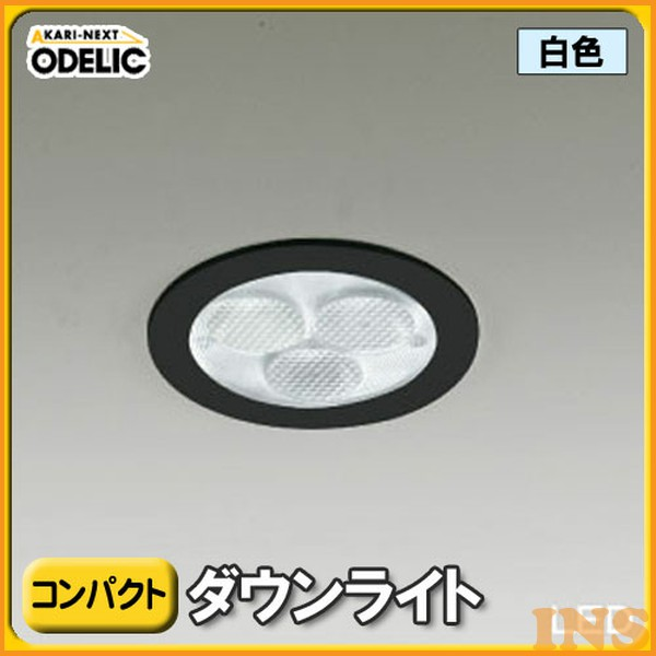 オーデリック(ODELIC) LEDコンパクトダウンライト OD250123 白色タイプ【TC】【送料無料】