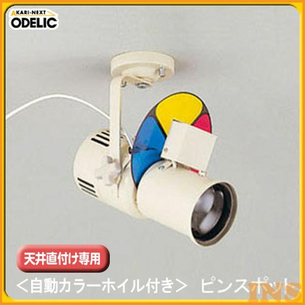 オーデリック(ODELIC) 自動カラーホイル付き ピンスポット(天井直付け専用)OE031015 【TC】【送料無料】