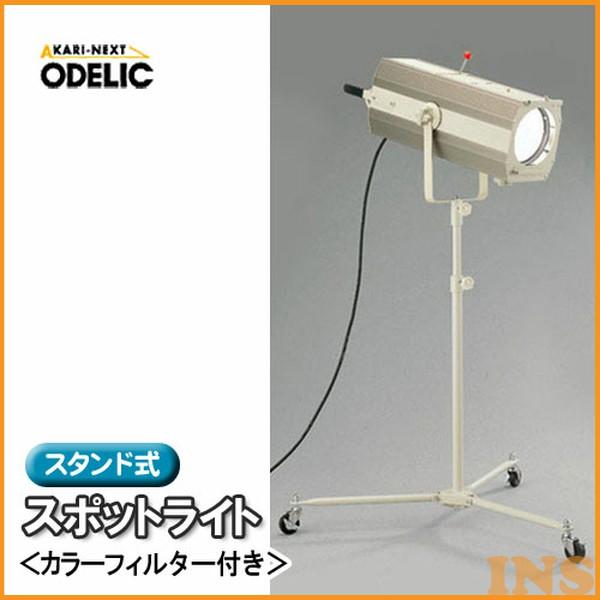 オーデリック(ODELIC) スタンド式スポットライト(カラーフィルター付き) OE031033 【TC】【送料無料】