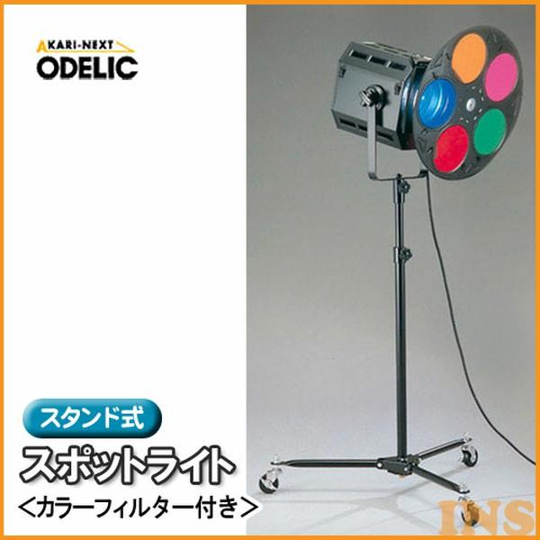 オーデリック(ODELIC) スタンド式スポットライト(カラーフィルター付き) OE031035 【TC】【送料無料】